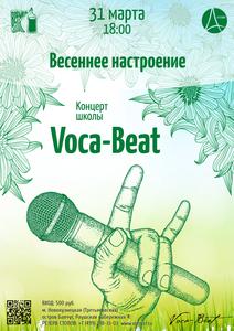 Афиша концерт школы вокала Voca-Beat
