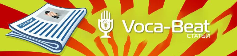 Статьи о вокале от Voca-Beat