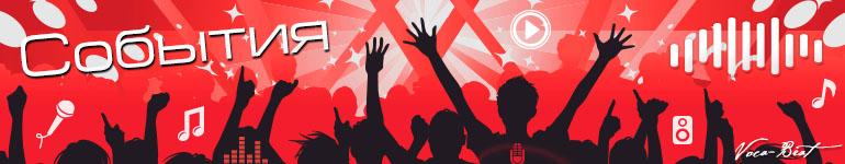 События и мероприятия в школе вокала Voca-Beat