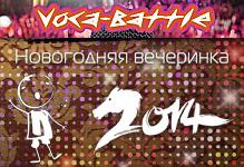 New Year Party 2014 в Школе вокала Voca-Beat