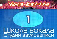 Первый Voca-Battle в школе вокала Voca-Beat