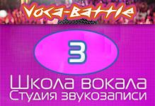 Voca-Battle 3 в День защитника Отечества