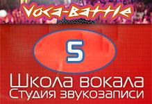 Voca-Battle 5 Открытие Чеховской