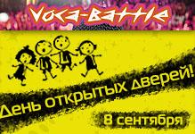 День открытых дверей в школе вокала Voca-Beat