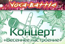 Концерт Весеннее настроение в школе вокала Voca-Beat