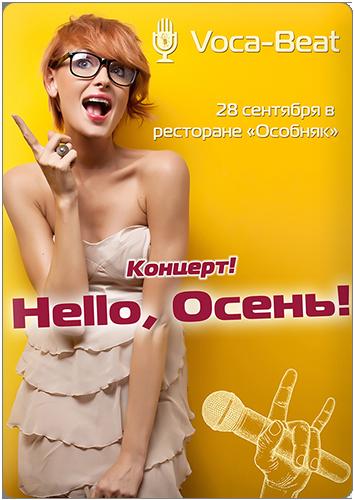 Концерт «Hello, Осень!»