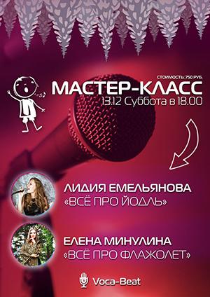 Мастер-класс от преподавателей Лидии Емельяновой и Елены Минулиной на тему «Флажолет и Йодль»