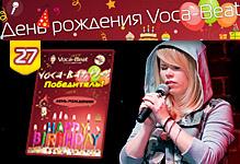 финал конкурса и день рождение школы вокала voca-beat