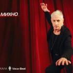 Юрий Михно (педагог по вокалу, MASTER)